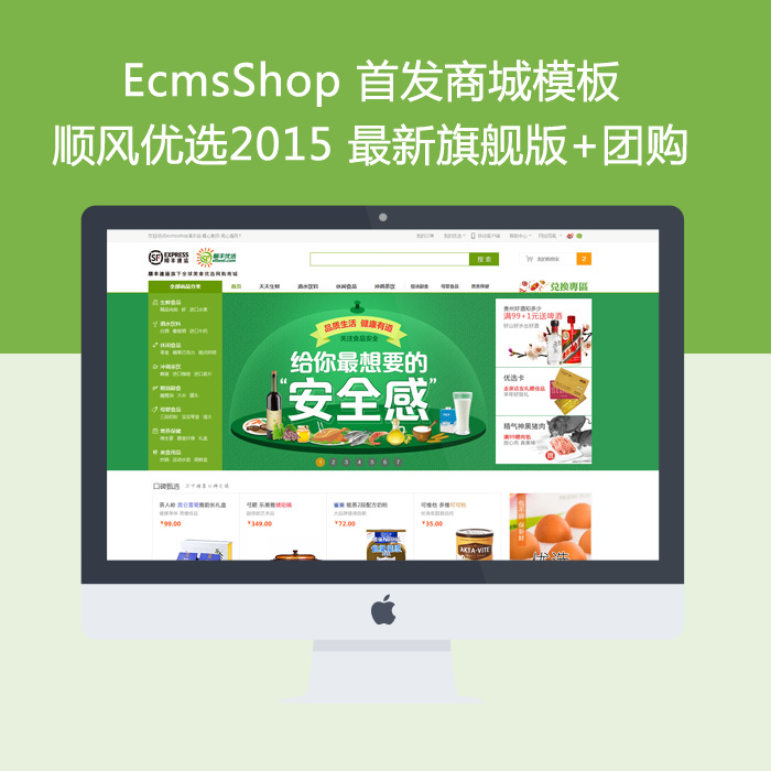 EcmsShop 首发商城模板 顺风优选2015 最新旗舰版+团购