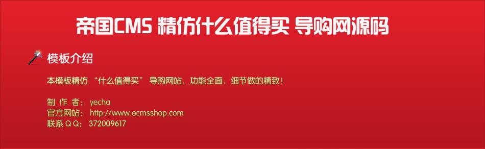 """帝国cms精仿""""什么值得买""""导购网站源码"""