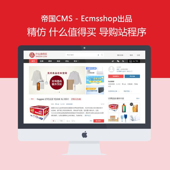 Ecmsshop 仿什么值得买 导购网站源码