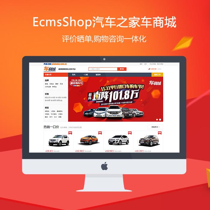 EcmsShop汽车之家车商城
