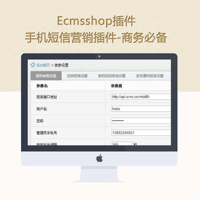 Ecmsshop必备手机营销插件 获取客户真实信息