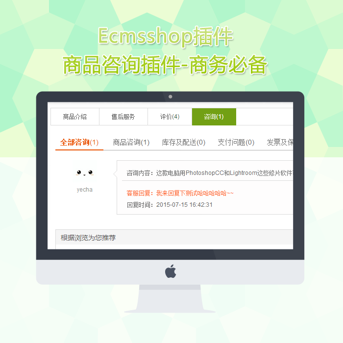 Ecmsshop商品咨询插件