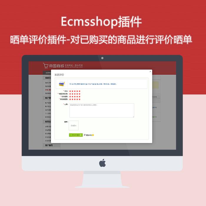 Ecmsshop评价晒单插件