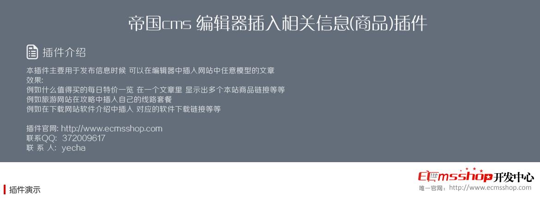 帝国cms编辑器中插入相关信息插件(类似什么值得买每日特价商品整理文章功能)