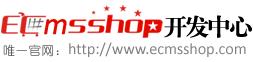 Ecmsshop开发中心